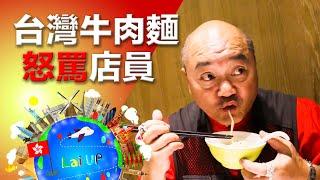 【完結編】家樂福鬧店員!令拉爸激氣的拉媽!超好吃的台灣牛肉麵!-《拉住爸爸去旅行 - 台北》Ep.15【完】
