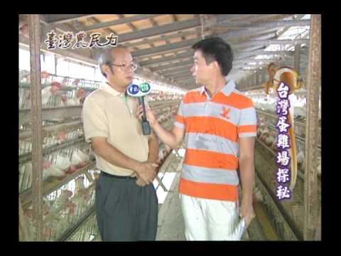 臺灣農民力第44集