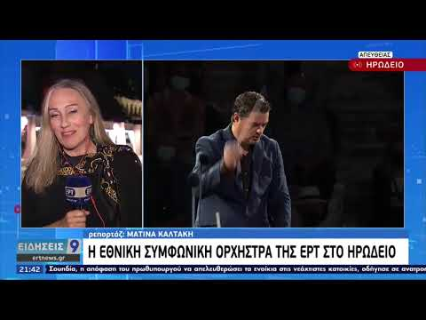 H Εθνική Συμφωνική Ορχήστρα της ΕΡΤ στο Ηρώδειο | 21/06/2021 | ΕΡΤ