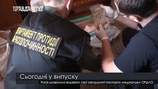 Випуск новин на ПравдаТут за 20.07.19 (06:30)