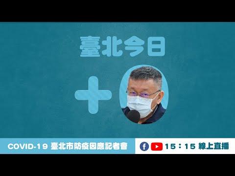 20210825臺北市防疫因應記者會