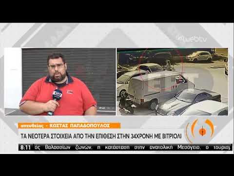 Επίθεση με βιτριόλι : Τα νεότερα στοιχεία   09/06/2020   ΕΡΤ