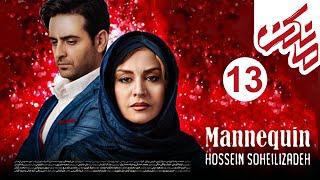 Serial Irani Mankan Part 13