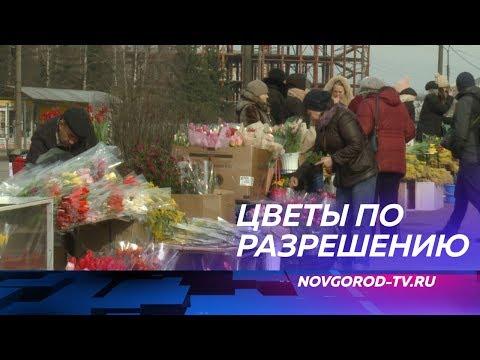 Контрольно-административное управление проверило легальность уличной торговли цветами