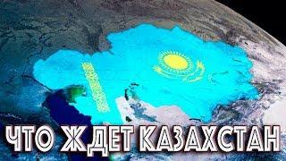 Что Ждет Казахстанцев в Сентябре?