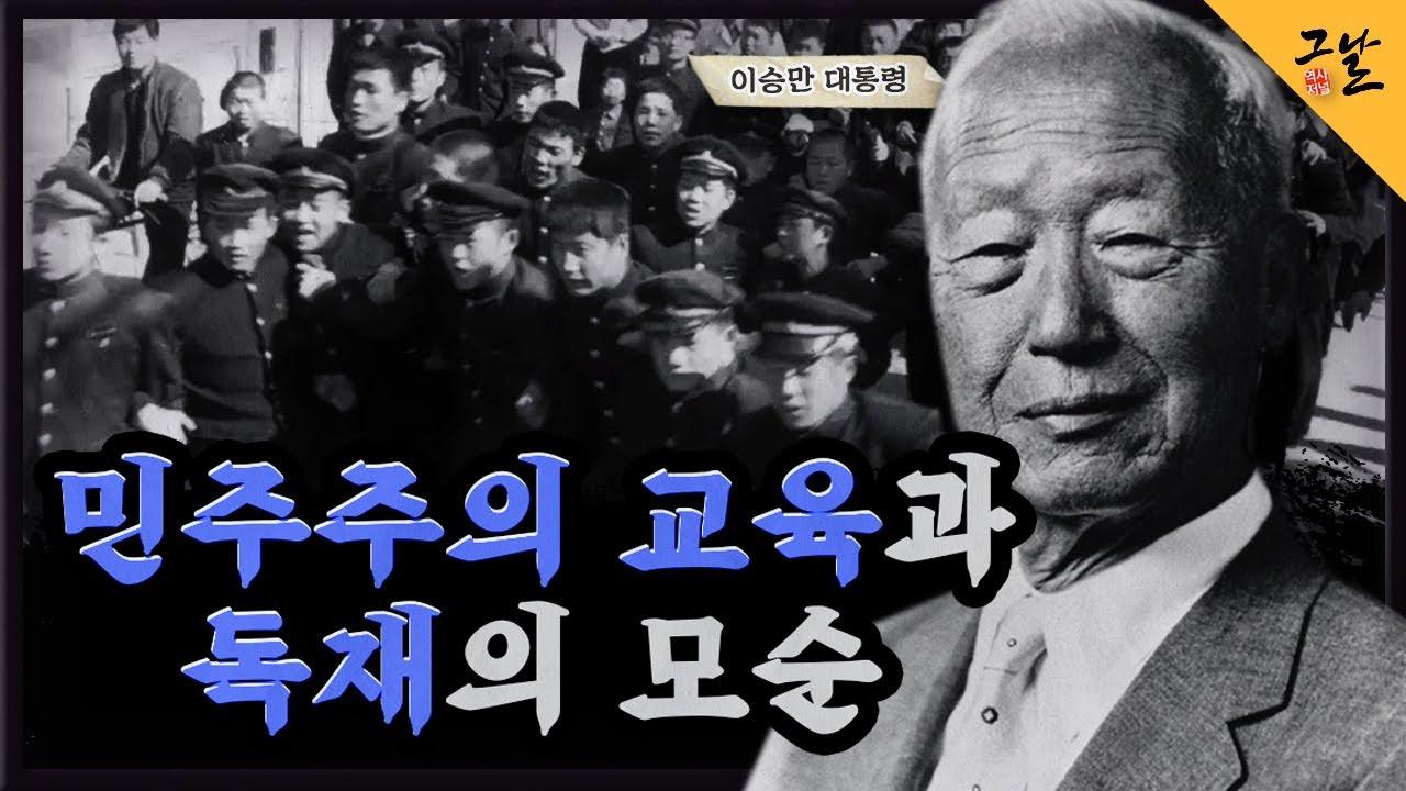 [KBS 역사저널 그날] 민주주의 교육과 독재의 모순