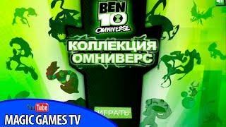 Онлайн игра Бен 10 на двоих играть бесплатно