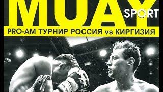 PRO-AM Турнир Россия vs Киргизия, 1 бой, 3 раунд