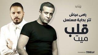 تحميل اغاني رامي عياش - أغنية تتر بداية مسلسل قلب ميت للنجم شريف منير والجميلة غادة عادل MP3
