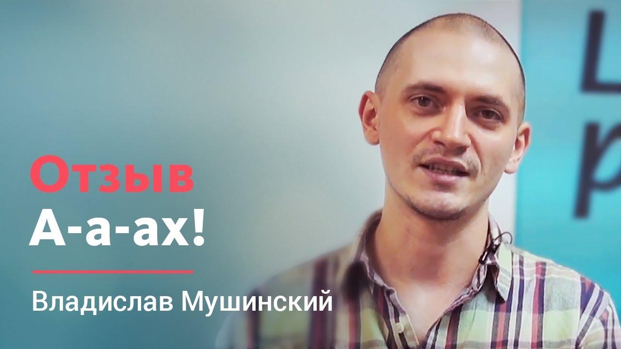 Видеоотзыв: a-a-ah.ru - Владислав Мушинский