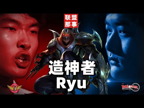 Ryu那個一戰另Faker成名的男人