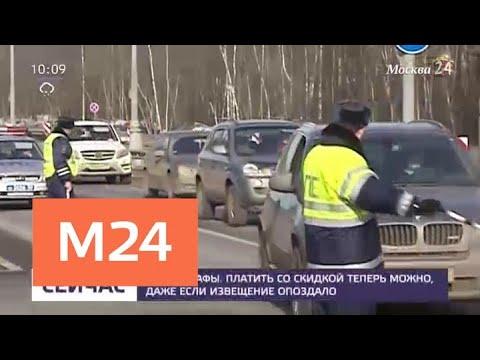 Путин продлил льготный период по оплате штрафа ГИБДД - Москва 24