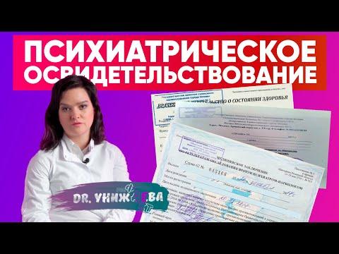 Психиатрическое освидетельствование. Dr. Унижаева - Медицина труда.