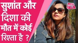 SSR: क्या ये है Disha Salian की मौत के पीछे की वजह ? | Bihar Tak