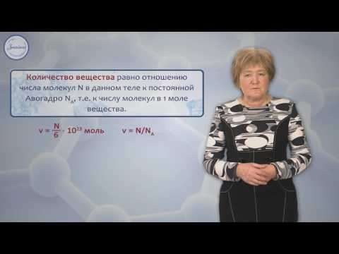 Решение задач на характеристики молекул и их систем