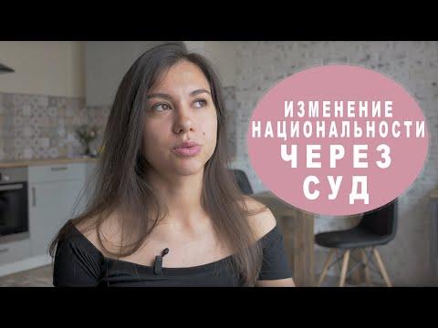 Смена национальности через суд в СОБ/СОР. ПОЗДНИЕ ПЕРЕСЕЛЕНЦЫ