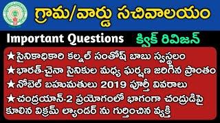 AP Grama/Ward Sachivalayam Jobs Recruitment 2020 | Important Current Affairs