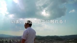大阪に住むサラリーマンが、突如、津山市での勤務を命じられ、ミッションを遂行する!(前編・ショートver)