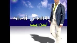 Ayman Zabeeb ... Qalouly Ansak | أيمن زبيب ... قالولي أنساك