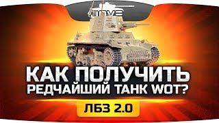 ЛайфХак от Джова ● Получаем бесплатно редкий прем-танк