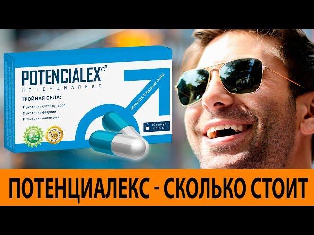 Видео Потенциалекс