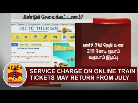 Service Charge on Online Train Tickets may return from July | Thanthi TV