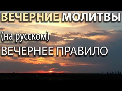 Вечерние МОЛИТВЫ. Вечернее правило (на русском)
