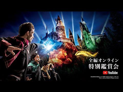 ホグワーツ™・マジカル・セレブレーション|USJ