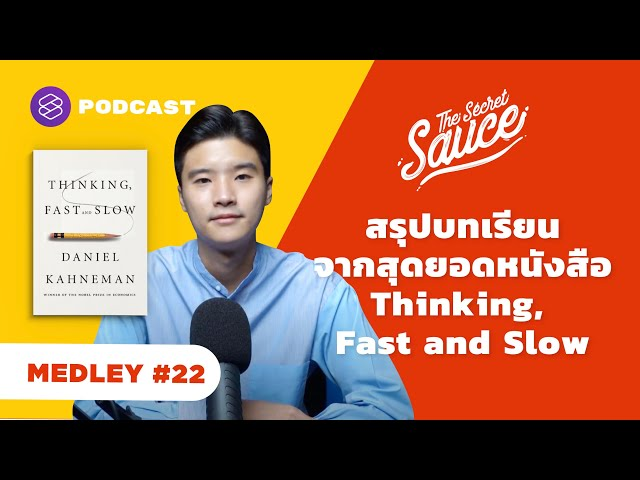 สรุปบทเรียนจากสุดยอดหนังสือ Thinking, Fast and Slow   The Secret Sauce MEDLEY #22
