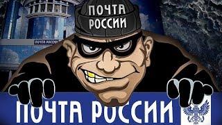 Как Почта России грабит людей.