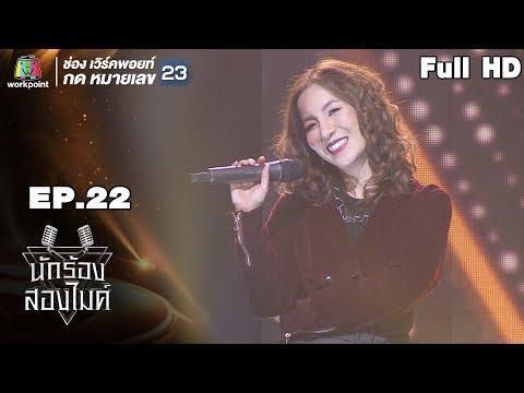 นักร้องสองไมค์ | EP.22 | 16 ก.ย. 61 Full HD