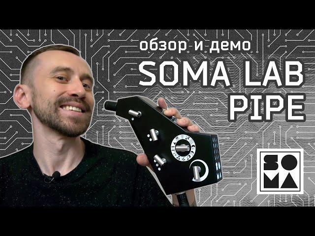 Soma Pipe: организмический вокальный синтезатор (обзор и демо)