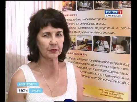 Архангельских инвалидов по зрению учат тонкостям туризма