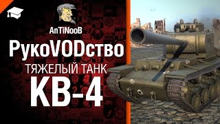 Тяжелый танк КВ-4 - рукоVODство от AnTiNooB [World of Tanks]
