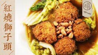 【国宴大师•红烧狮子头】国宴传奇菜改良版!做过10万+个狮子头的顶级大厨倾囊教授,软糯入味,口有余香!|老饭骨