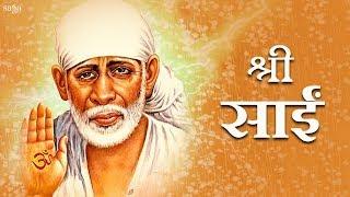 2017 Sai Baba Song श्री साईं (Full Audio) - Suresh Wadkar Bhajans - Devotional Song - Sai Bhajans
