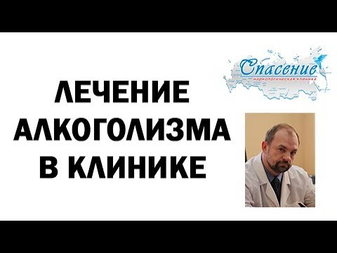 Лечение алкоголизма в наркологической клинике Спасение