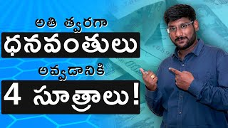How to Become Rich - Tips to Become Rich in Telugu