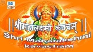 LAKSHMI KAVACHAM |श्रीब्रह्मपुराणे इन्द्रोपदिष्टं महालक्ष्मीकवच