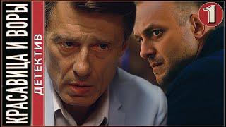Красавица и воры (2020). 1 серия. Детектив, премьера.