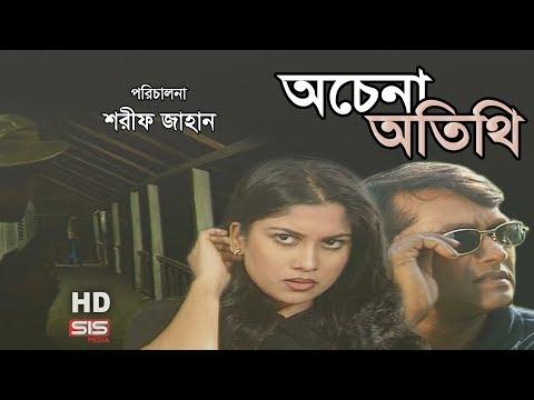Download OCHENA OTHITHI | Bangla Natok | Azizul Hakim | Srabonti | SIS Media HD Mp4 3GP Video and MP3