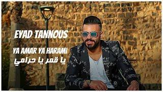 Eyad Tannous - Ya Amar Ya Harami [Official Music Video] (2019) / اياد طنوس - يا قمر يا حرامي تحميل MP3