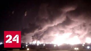 США обвинили Иран в атаках на саудовские нефтяные объекты - Россия 24