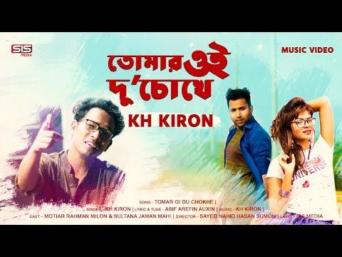 TOMAR OI DU CHOKHE | K.H.Kiron | Milon | Mahi | Bangla Music Video | SIS Media