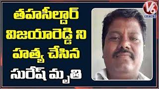 Tahsildar Vijaya Reddy Case Accused Suresh Life Ends | V6 Telugu News