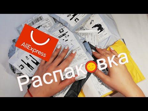 РАСПАКОВКА ПОСЫЛОК С ALIEXPRESS!!!     ❤️    из Китая с Алиэкспресс!