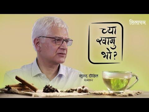 अभि सुवेदीसित कफीगफ || Abhi Subedi on च्या खानु भो ? with Basanta Basnet || SE 2 _ EP 8 ||