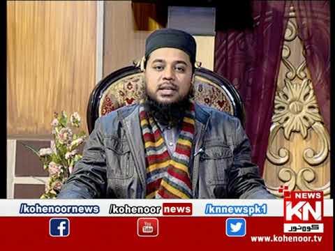 Istakhara 13 January 2021 | Kohenoor News Pakistan