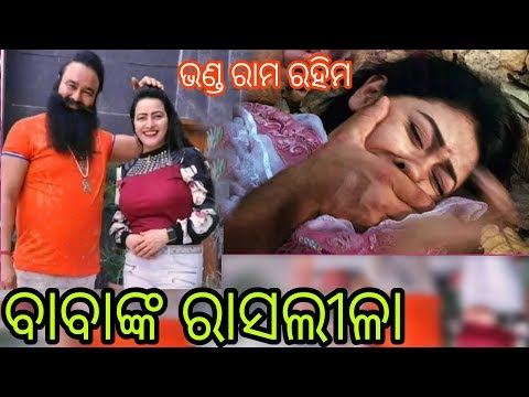 Ram Rahim ର ରାସଲୀଳା ODIA KHATI COMEDY New Papu pom pom comedy creations ||  New odia movie comedy
