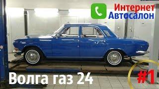Волга газ 24 (1978 г)_ВАСИЛИСА_Интернет Автосалон #1 #купитьволгу #волгагаз24